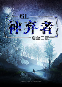 神弃者(GL)